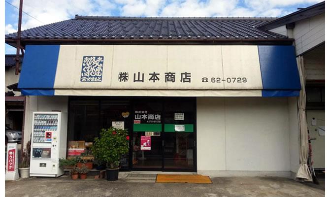 山本商店|京都府京丹後市峰山町千歳208-3
