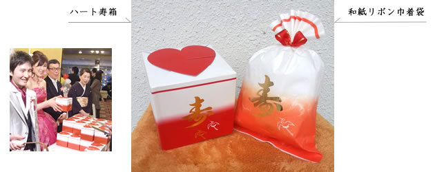 婚礼菓子/入れ物をお選びください
