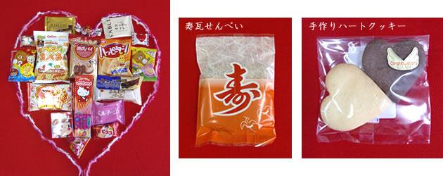 婚礼菓子/お菓子をお選びください
