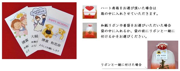 婚礼菓子の選び方/カードをつける、または名前を印刷する