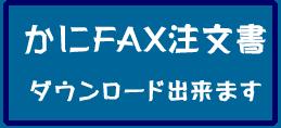 かにFAX注文書