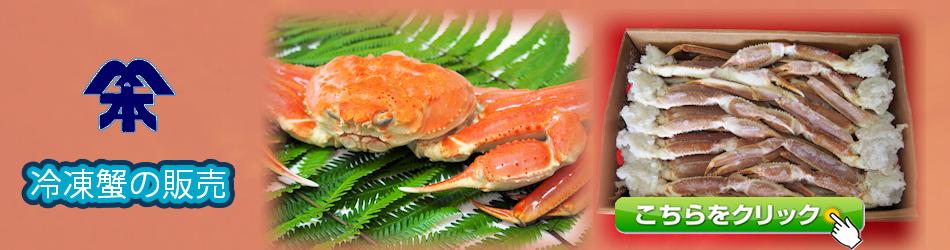 冷凍 蟹の販売